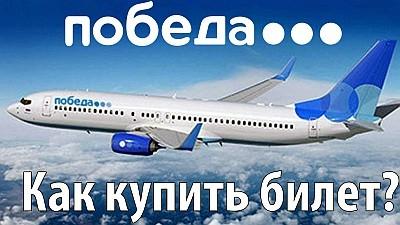 Победа: Акция на авиабилеты из Санкт-Петербурга в города России