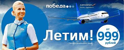 Победа: Авиабилеты из Москвы в Екатеринбург, Новосибирск и Красноярск от 999 рублей
