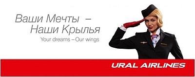 Ural Airlines: Акция на авиабилеты из Москвы и Екатеринбурга в Грузию