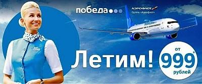 Победа: Акция на авиабилеты из Москвы в Алматы