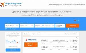 Дешевые авиабилеты из Москвы на Кубу