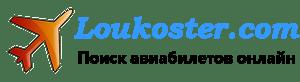 Дешевые авиабилеты онлайн Официальный сайт на русском языке ✈Loukoster.com