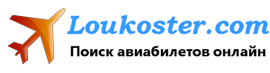 ✈Loukoster.com – дешевые авиабилеты онлайн Официальный сайт