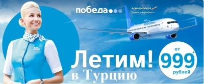 Лоукостер «Победа» начал продажу авиабилетов в Турцию