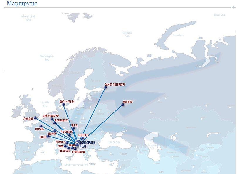 Карта маршрутов «Montenegro Airlines»