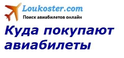 Куда покупают авиабилеты русскоязычные туристы