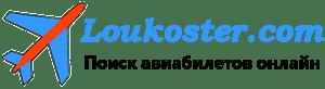 Дешевые авиабилеты | Официальный сайт на русском языке ✈Loukoster.com