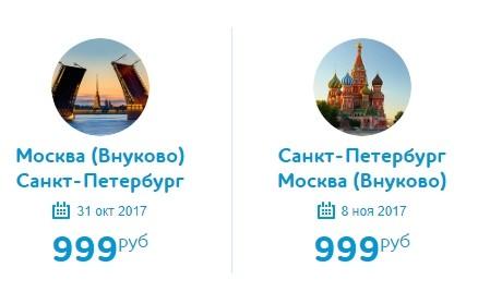 Лоукостер «Победа» запустил рейсы между Москвой и Санкт-Петербургом