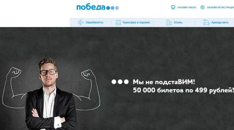 Распродажа авиабилетов лоукостера «Победа» от 499 рублей
