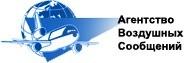 «Агентство воздушных сообщений» Сургут