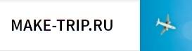 Make-Trip.ru
