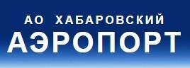 Аэропорт «Хабаровск»