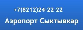 Аэропорт «Сыктывкар»