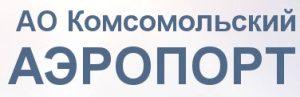 Аэропорт «Комсомольск-на-Амуре Хурба»