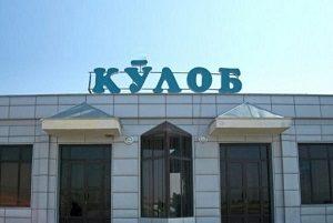 Аэропорт «Куляб»