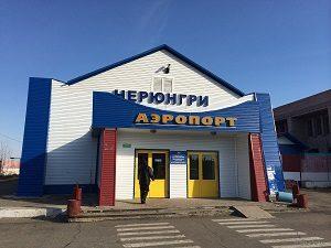 Аэропорт «Нерюнгри Чульман»