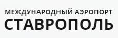 Аэропорт «Ставрополь Шпаковское»
