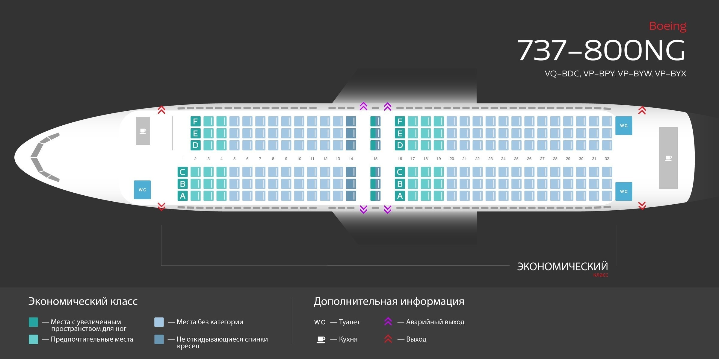 Боинг 737-800 схема салона лучшие места