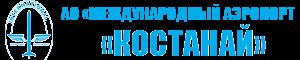 Аэропорт «Костанай»