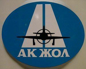 Аэропорт «Уральск»