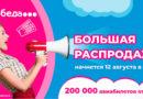 «Победа»: Распродажа авиабилетов по 499-1999 рублей
