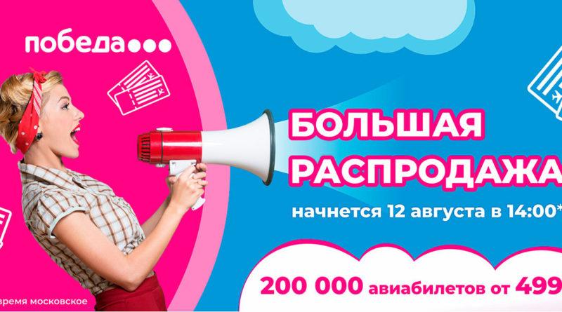 Победа Распродажа билетов по 499-1999 рублей