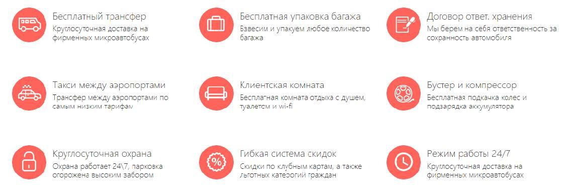 автостоянка в аэропорту Домодедово с бесплатным трансфером