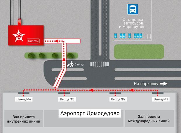 Как добраться из Домодедово в Москву на Аэроэкспрессе