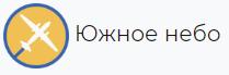 Рейс {flight[1]} {from[1]} – {to[1]} Южное Небо