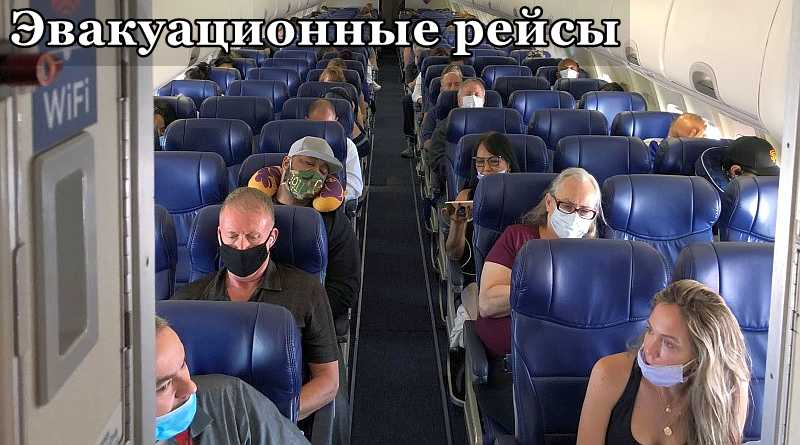 Эвакуационные рейсы в Россию в Москву