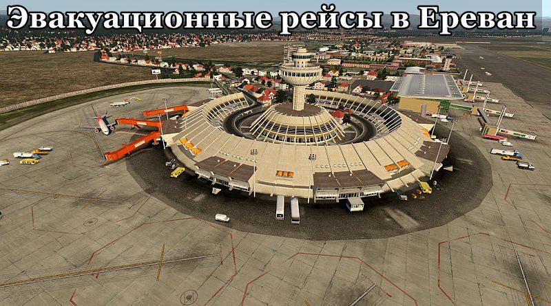 Эвакуационные рейсы в Армению в Ереван