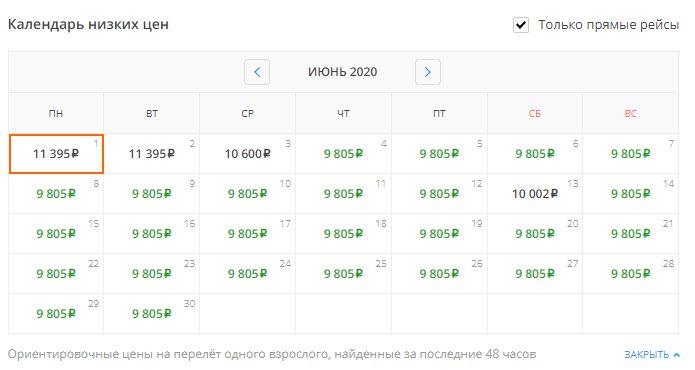 авиабилеты в Узбекистан из Москвы