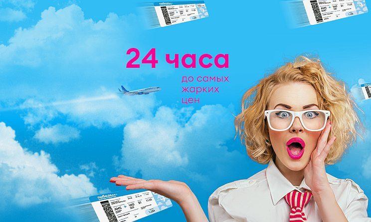 Победа запускает рейсы по России с 1 июня 2020