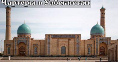 Чартерные рейсы в Ташкент с 26 мая по 7 июня 2020