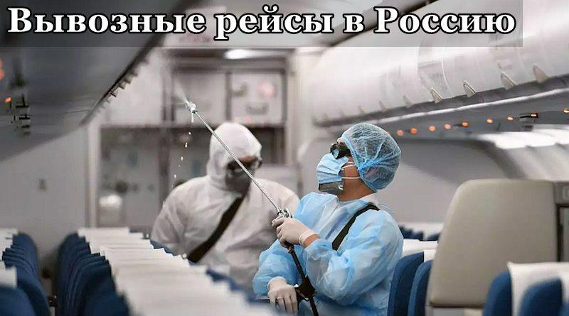 Вывозные рейсы в Россию в Москву