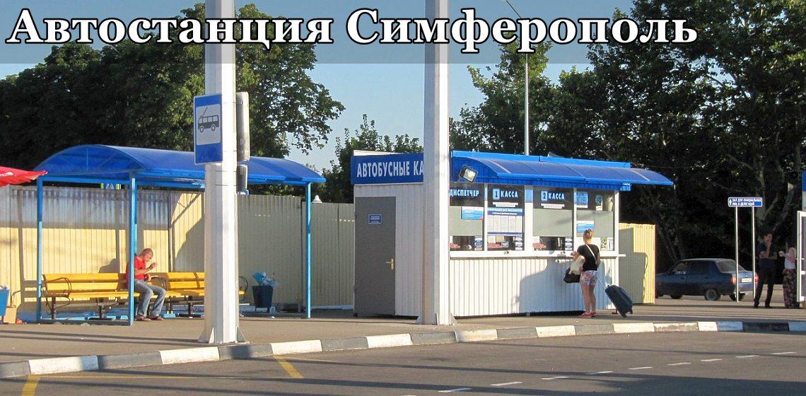 Авиабилеты Москва – Севастополь