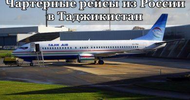Чартерные рейсы из России в Таджикистан с 1 по 14 июля 2020