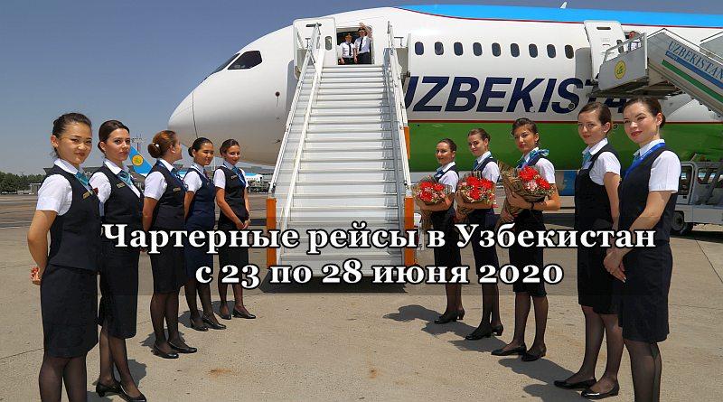Чартерные рейсы в Узбекистан с 23 по 28 июня 2020