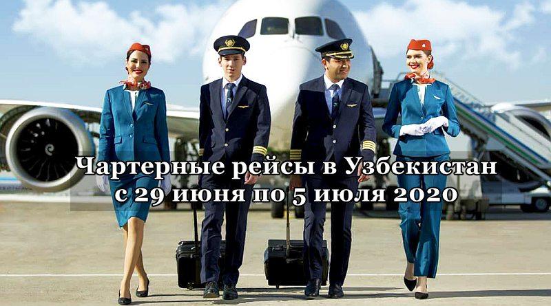 Чартерные рейсы в Узбекистан с 29 июня по 5 июля 2020