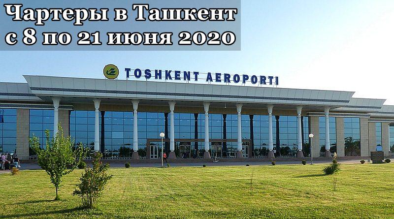 Чартерные рейсы в Ташкент Узбекистан с 8 по 21 июня 2020