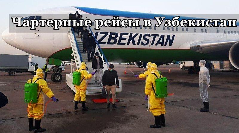 Чартерные рейсы в Узбекистан с 22 июля по 2 августа 2020
