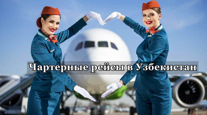 Чартерные рейсы в Узбекистан с 6 по 19 июля 2020