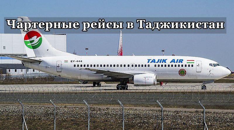 Чартерные рейсы из России в Таджикистан с 16 по 31 августа 2020