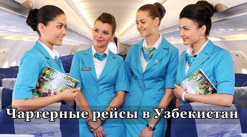 Чартерные рейсы в Узбекистан с 3 по 16 августа 2020