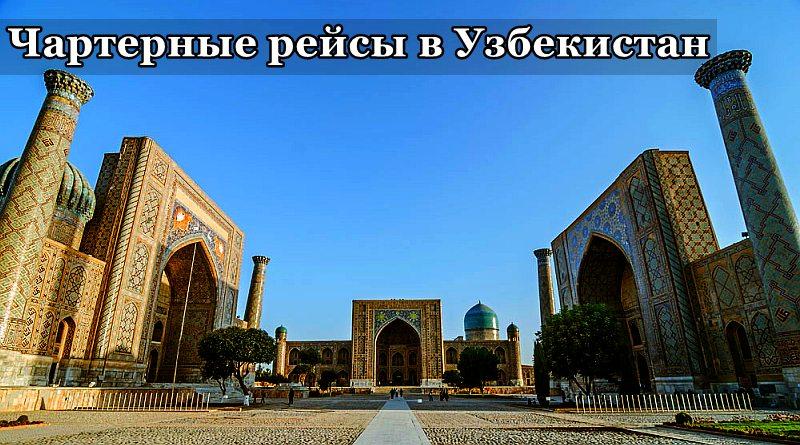Чартерные рейсы в Узбекистан на сентябрь 2020