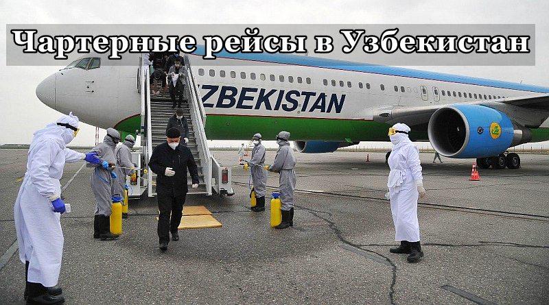 Чартерные рейсы в Узбекистан с 17 по 30 августа 2020