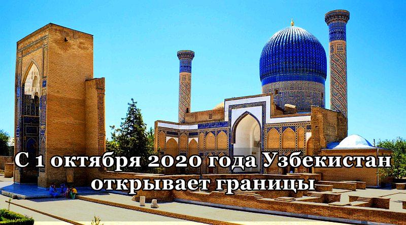С 1 октября 2020 года Узбекистан открывает границы