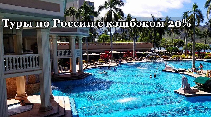 Туры с кэшбэком по России официальный сайт как получить кэшбэк