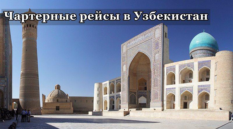 Чартерные рейсы в Узбекистан на ноябрь 2020 Москва Ташкент
