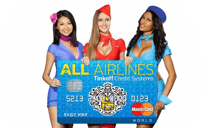 Кредитная карта Тинькофф All Airlines - отзывы, условия, обслуживание, проценты